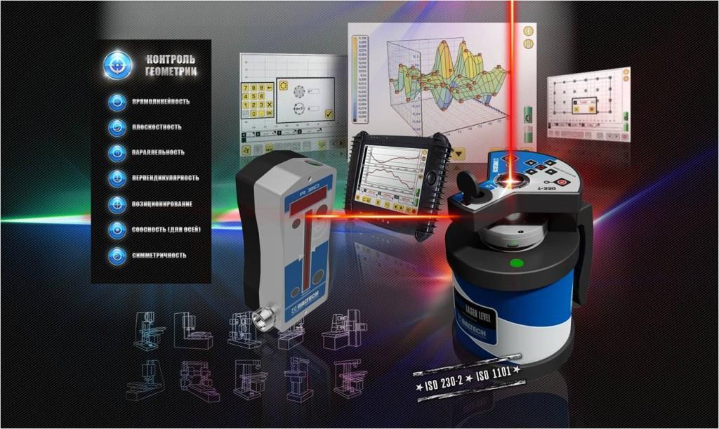 Центровка отверстий, система выверки геометрии BALTECH LL-9140
